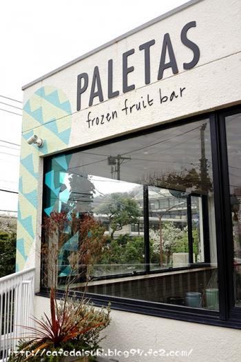 PALETAS 鎌倉店◇外観