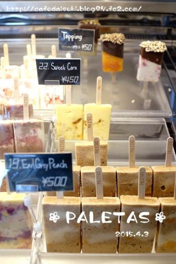 PALETAS 鎌倉店◇ショーケース