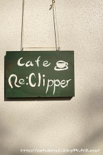 Cafe Re:clipper◇看板