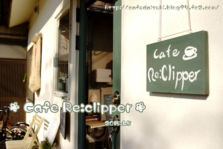Cafe Re:clipper◇外観