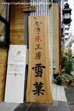 かき氷工房 雪菓◇看板