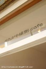 せたがや縁側cafe◇店外