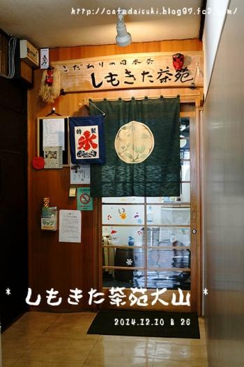しもきた茶苑大山◇エントランス