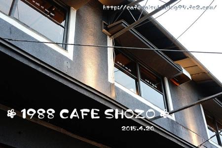 1988 CAFE SHOZO◇外観