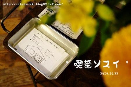喫茶ソスイ◇2014年10月20日OPEN!