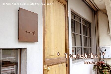 Tamichika◇店外