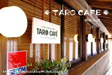 TARO CAFE◇エントランス