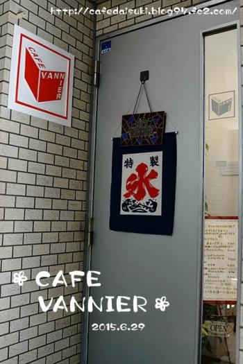CAFE VANNIER◇エントランス