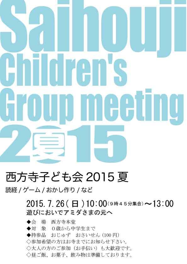 西方寺子ども会2015夏ポスター
