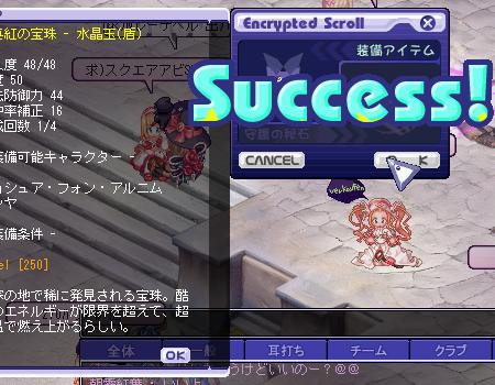 250水晶成功