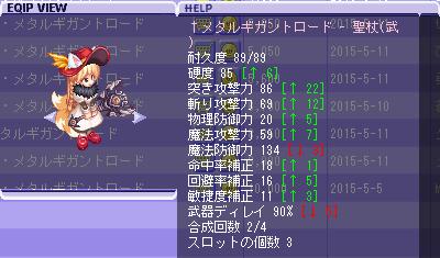 260聖杖