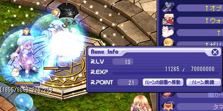 Rune13.png