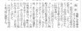 20150206西日本新聞記事