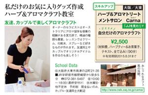 ☆本日発売☆ 「JJ」4月号に掲載されました