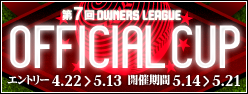 banner_officialCup7_s.png