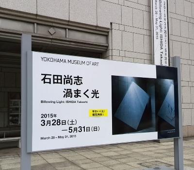 IMG_横浜美術館 (400x350)