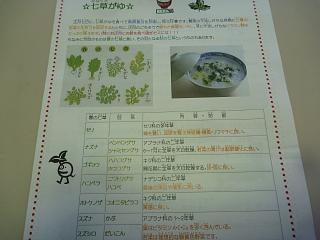 150107食育②