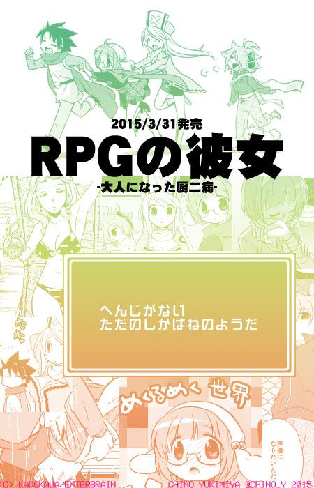 rpg_kanojo02.jpg