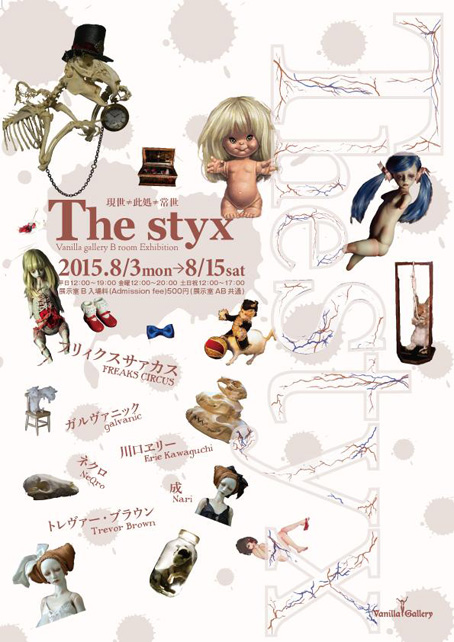 the_styx02.jpg