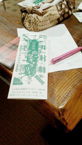 LINEcamera_share_2015-02-16-22-07-15白壁