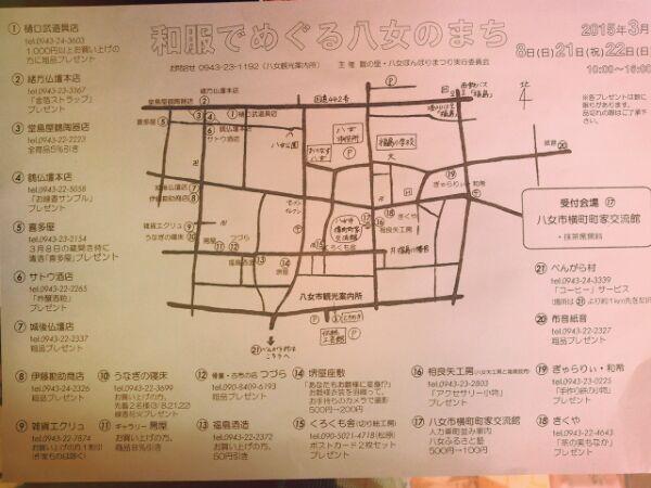 LINEcamera_share_2015-03-06-13-29-34着物で歩こう①