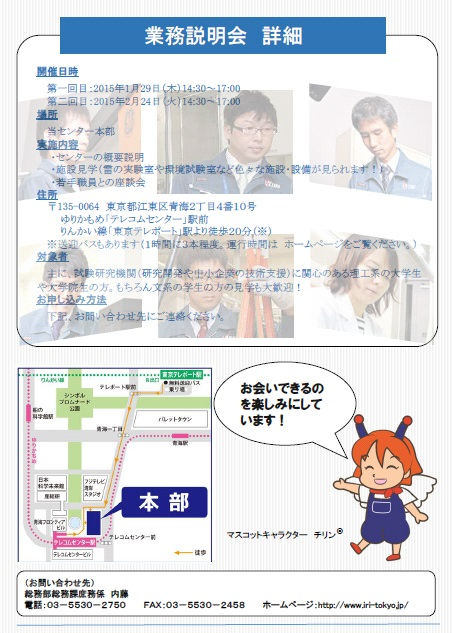 20150129_tokyogiken_2.jpg