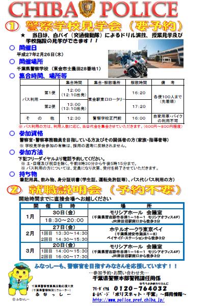 千葉県警業務説明会