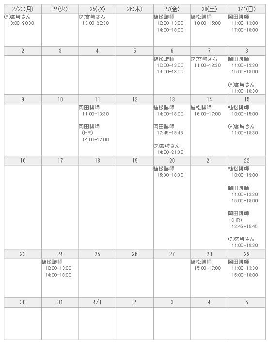 201503_担任相談