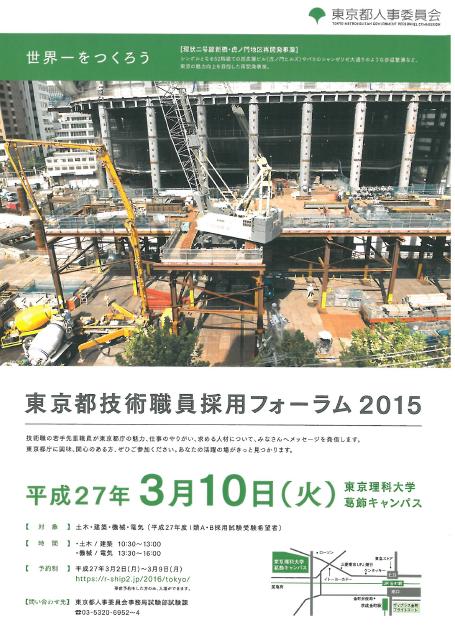 20150310_tokyoto_rikei.png