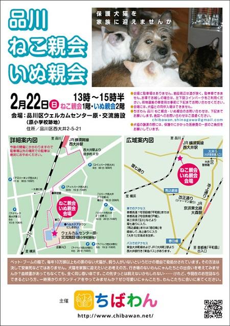 shinagawa52_poster.jpg