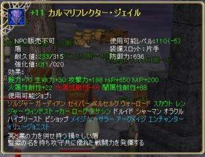 ドルアーガの塔 カルマリフレクター・ジェイル 強化+11 防御力