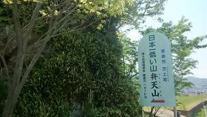 弁天山 徳島市弁天山 日本一低い山