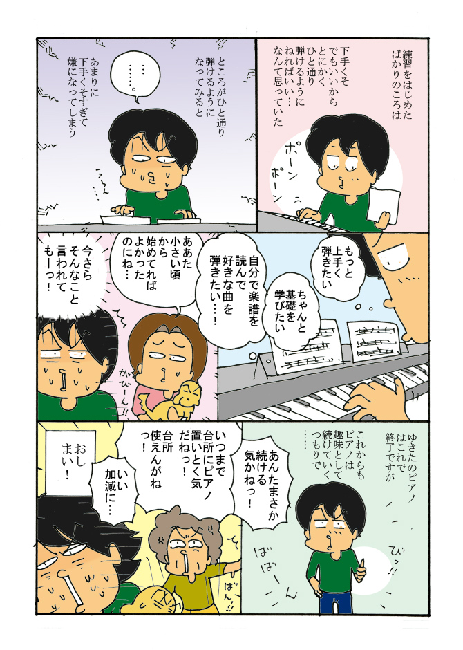 174-1-pianofinal.jpg