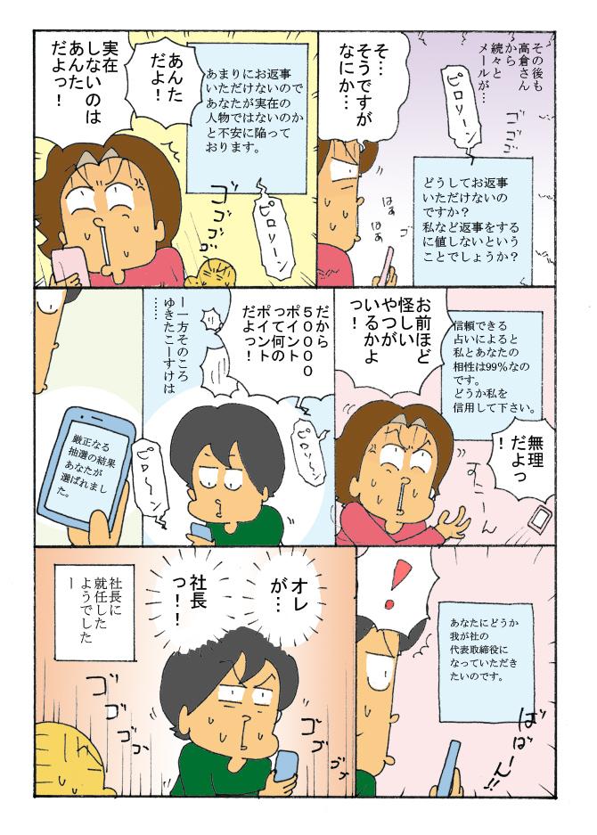 178-2takakuramayumi.jpg