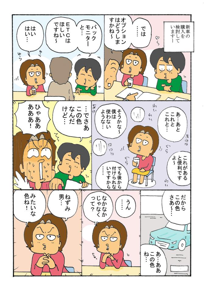 180-1-2kyoumiganai.jpg