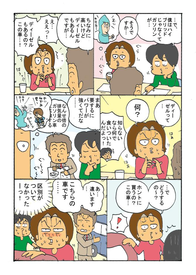 180-2kyoumiganai.jpg