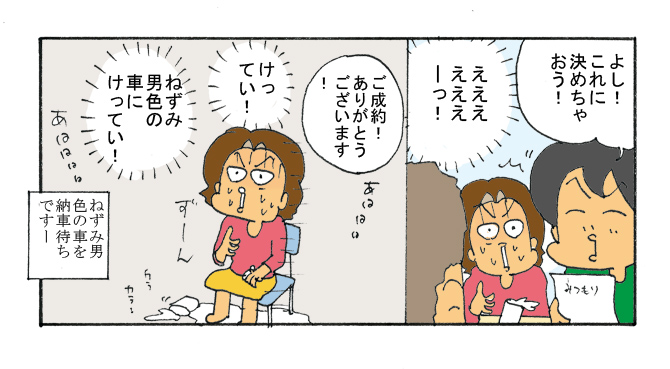 180-3kyoumiganai.jpg