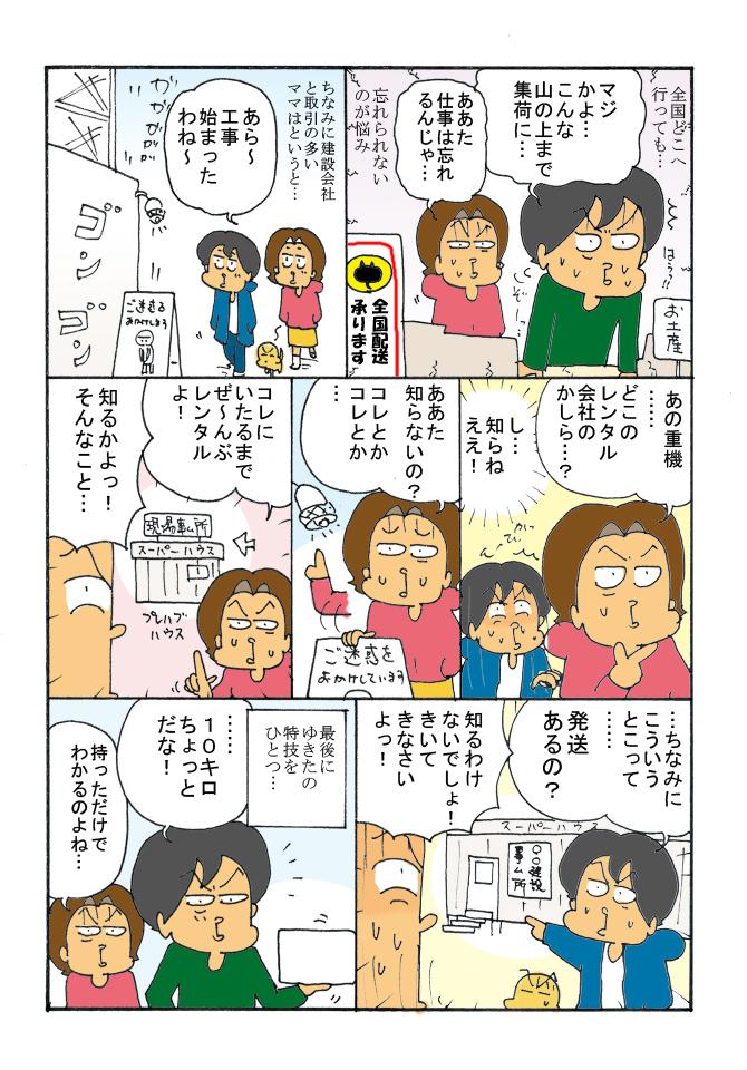 181-2shokugyoubyou.jpg