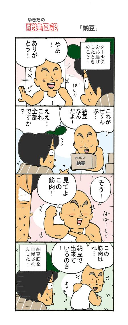 nattou.jpg