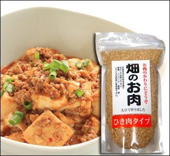 畑のお肉 ひき肉タイプ【大豆ミート・ソイミート】
