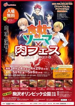 肉フェス広告