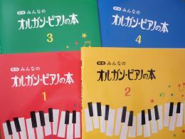 新版みんなのオルガン・ピアノの本