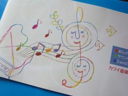 カワイ音楽教育研究会