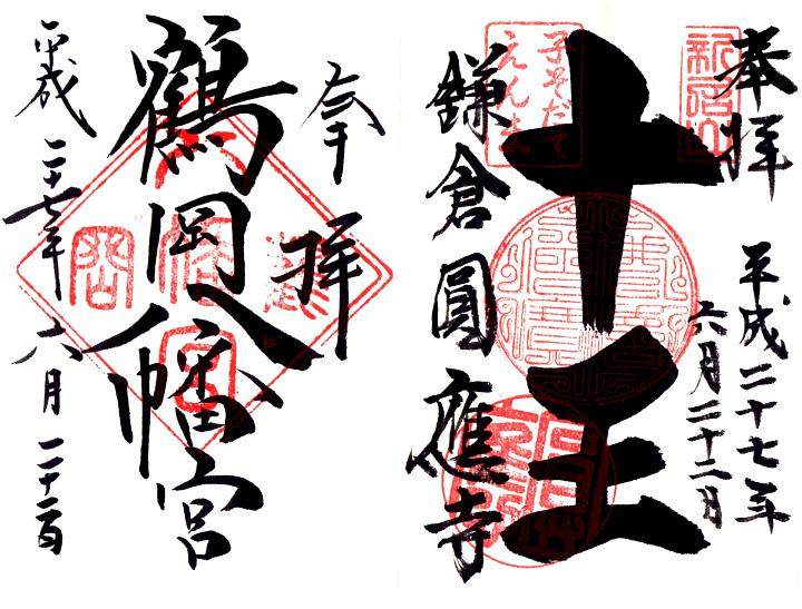 御朱印(鶴岡八幡宮、円応寺)20150622