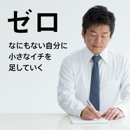 堀江隆文 - ゼロ