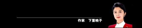 下重暁子_201505142