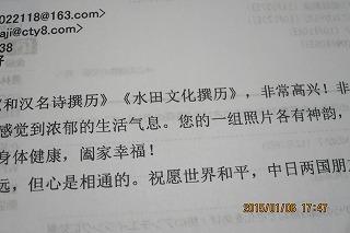 シィオンさんからの手紙