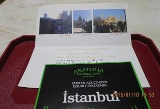 イスタンブールからの便り