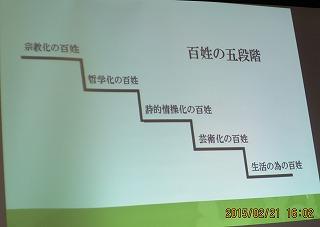 百姓の5段階