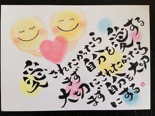 水橋佳子「幸せのサプリ~心に届くメッセージ」